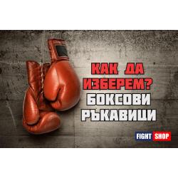 Как да изберем правилните боксови ръкавици?