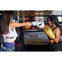 Унции - как да изберем подходящите боксови ръкавици?